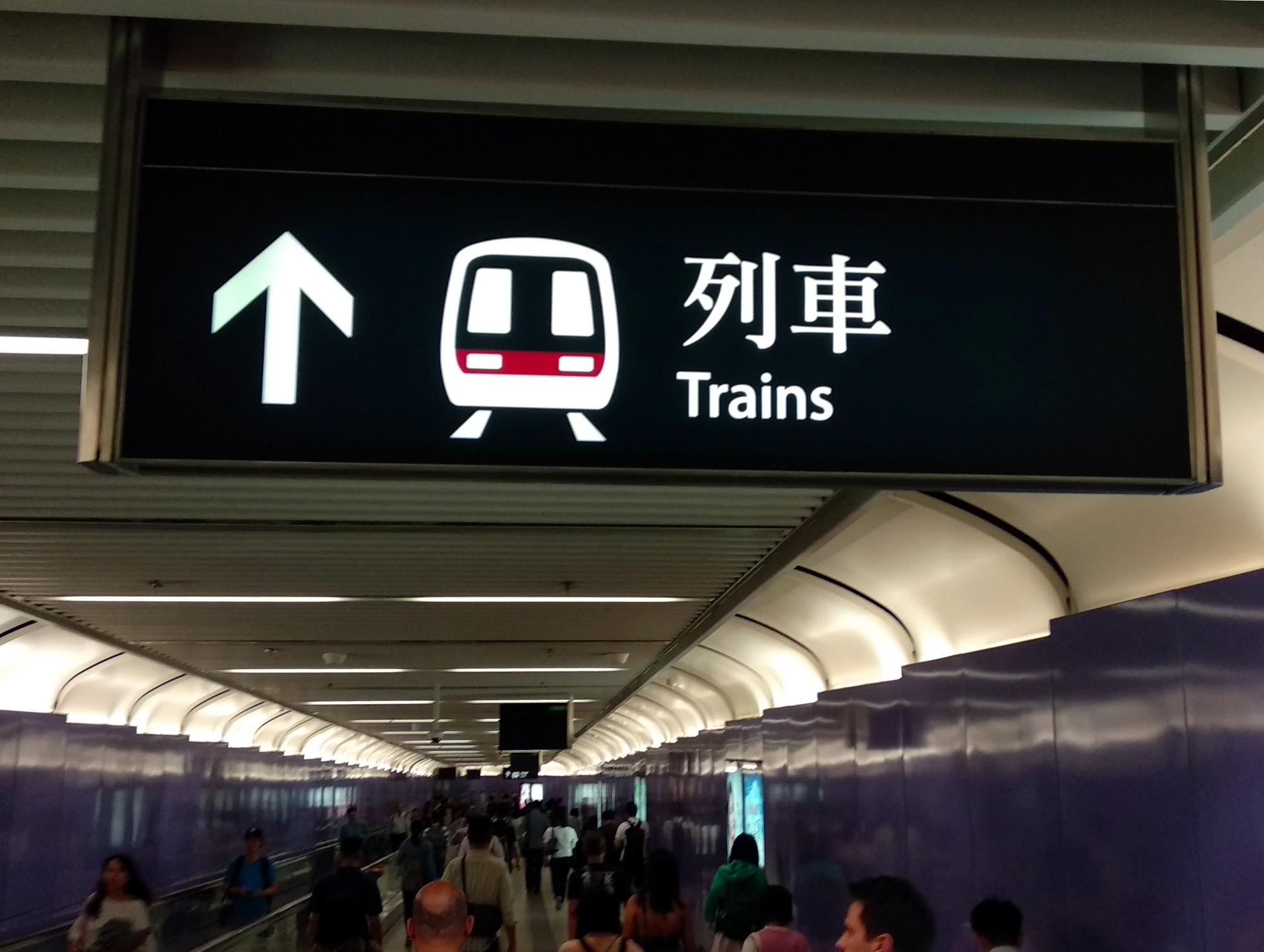 MTR Station Say Ying Pun